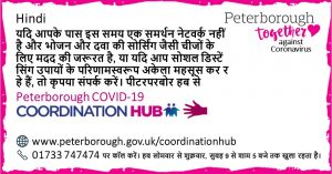 Hindi Peterborough Coordination Hub Message