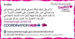 Arabic COVID19 Co-ordination Hub Message