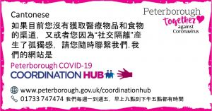 Cantonese Peterborough Coordination Hub Message