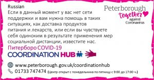 Russian COVID19 Co-ordination Hub Message